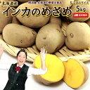 いんかのめざめ 5kg 送料無料 北海道産 じゃがいも ジャガイモ インカのめざめ 芋 送料込み ギフト 野菜ギフト
