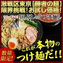 【送料無料・税込】田ぶしつけ麺 9食入*北海道・沖縄・一部離島等は別途送料650円がかかります。*海外配送の場合は実費送料をご負担いただきます。田ぶし/たぶし/つけ麺/ラーメン