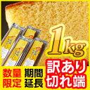 【訳あり】長崎カステラ切れ端1キロ 賞味期限R3/8/20〜8/27【1,080円】