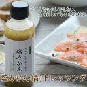 新発売 塩みかん(青)ドレッシング 容量:190g 農薬不使用 愛媛みかん使用