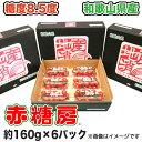 【送料無料】【ミニトマト】赤糖房(あかとんぼ) 約160g×6パック入り フルーツ感覚!