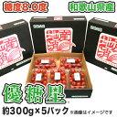 【送料無料】【ミニトマト】 優糖星(ゆうとうせい) 約300g×5パック入りフルーツ感覚!