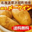 【送料無料】北海道厚沢部町産「越冬メークイン」Lサイズ10kg