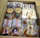 秋限定の和菓子お試しセット栗、かぼちゃ、胡桃、薩摩芋のお饅頭詰め合わせ 送料無料