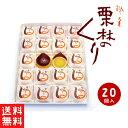 銘菓『栗林のくり』20個入り送料込1800円【秋の味覚】 【お土産】