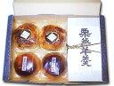 和菓子お試しセット『栗いっぱい』送料無料
