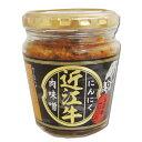 【新パッケージ】ご飯のお供☆近江牛にんにく肉味噌 200g