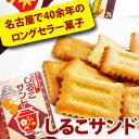 名古屋限定 しるこサンド箱入り (50g×6袋)