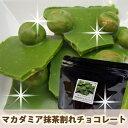 【訳あり】【割れチョコ】マカダミア抹茶チョコレート145g
