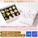 年末限定 上生菓子 十二支セット 限定セット【お正月】