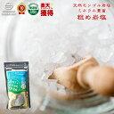 【ポイント最大43倍】無添加 モンゴル岩塩 150g × 2パックセット 岩塩 ソルトベイもできます #saltbae【送料無料】天然岩塩 モンゴル国ウブス県産の「ジャムツダウス」