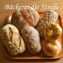 ドイツ産ライ麦&国産小麦!無添加ドイツパン&ベーグルお試し6種セット 送料無料 冷凍保存可 詰め合わせ ギフト 結婚祝い 結婚 出産 内祝い お取り寄せ お祝い 内祝い お礼 プレゼント 手土産 おすすめ