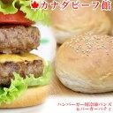 ハンバーガー用冷凍バンズ&バーガーパティ5個セット★すき焼き用のかた肉100%使用!贅沢ハンバーガーをどうぞ ハンバーガー バーベキュー パティ BBQ キャンプ グランピング 贈り物 ギフト お祝い プレゼント