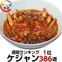 ★楽天ランキング1位345週獲得★人気のケジャン 【あす楽】