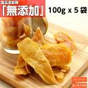 送料無料 食品添加物無添加ドライマンゴー500g(100g x 5袋) セブ島産【mn3】