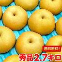 高い糖度とシャキシャキした果肉は絶品♪赤梨の王者!南水梨 秀品 2.7kg【北海道800円・沖縄、一部離島1,000円】