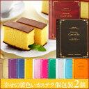 プチギフト お菓子 ショコラリーブル 幸せの黄色いカステラ個包装2個 TM00