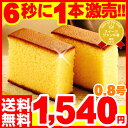 ≪3本購入でおまけ付き≫幸せの黄色いカステラ0.8号 送料無料 SL hn500 T801 スイーツ 和菓子 お菓子 長崎カステラ カステラ