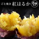 ごと焼き紅はるか6袋(計1.8kg)セット 冷凍焼き芋【本】