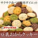 【楽天ランキング1位獲得】豆乳おからクッキー 1kg チアシード入りダイエットクッキー 4種類のフレーバーが楽しめる ダイエットおからクッキー ヘルシークッキー