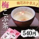 花梅茶 24包入〔中田食品 梅こぶ茶 お湯を注ぐだけ スティック〕