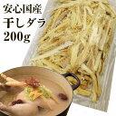 【国産】干しだら(味付けなし)200g ほしだら 鱈 干物 国内産100% 干しダラ 干したら 韓国スープのプゴク スープにピッタリ【メール便送料無料】