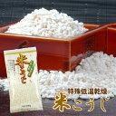 米こうじ【乾燥米麹】 200g / 話題のこうじ水にも。
