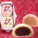 入学式 入園式 記念 お祝いに 紅白まんじゅう 紅白饅頭 (1個6cm) 【簡易箱入り】のし承ります 祝と印刷したセロハンで巻いてます 内祝い 上棟式