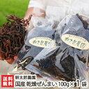新潟産 天然乾燥ぜんまい 100g(1袋)耕太郎農園【山菜/薇/ゼンマイ】【送料無料】