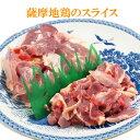 安全安心な国産の薩摩地鶏!豊かな環境で育ったからこその歯ごたえと旨み、薩摩地鶏(種鶏)100g/鶏肉/焼肉/煮込み/あす楽