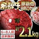 【送料無料】飛騨牛&国産肉バーベキューセット 2.1kg入バーベキューの幹事さん、主催さんにもおすすめ!6人〜8人のBBQに対応できる量2.1kg!イベントや焼肉パーティーにも!食材、生肉、量などのご相談がありましたらお問い合わせください!