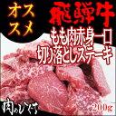 (冷凍)飛騨牛もも肉一口切り落としステーキ200g岐阜県/ブランド牛/精肉/牛肉/バーベキュー/BBQ/煮込み料理/ステーキ/焼肉/赤身/高級