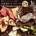 【予約受付中!】 チョコレート 送料無料 訳あり 割れチョコ クーベルチュール 山盛りChocolateBrothers2019 1kg クベ之助とチュル太 割れチョコレート [ わけあり スイーツ パーティー チョコ 訳あり 割れ 福袋 大容量 ギフト チョコレート 業務用 製菓材料 板チョコ ]