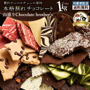 クーポン利用で10%OFF! 割れチョコ チョコレート 送料無料 訳あり クーベルチュール 山盛りChocolateBrothers2019 1kg クベ之助とチュル太 割れチョコレート [ わけあり スイーツ チョコ 訳あり 割れ 福袋 大容量 ギフト チョコレート 業務用 製菓材料 板チョコ ] 冷蔵便