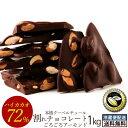 クーポン利用で10%OFF! チョコレート 送料無料 カカオ70%以上 訳あり スイーツ 割れチョコ 本格クーベルチュール使用 割れチョコ 『ごろごろアーモンド ハイカカオ 72% 』 1kg 割れチョコレート クーベルチュール 訳あり チョコ 業務用 製菓材料 冷蔵便
