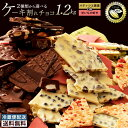 チョコレート 送料無料 訳あり スイーツ 割れチョコ 2種類から選べるケーキ割れチョコ クーベルチュール 1.2kg 福袋 送料無料 [ 快気祝い パーティー チョコレート チョコ 訳あり 割れ 福袋 大容量 お徳用 ギフト ] チョコレート 業務用 製菓材料 板チョコ 冷蔵便
