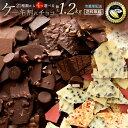 【送料無料】 割れチョコ 訳あり 21種類から4つ選べる クーベルチュール 贅沢 割れチョコレート 合計最大 1.2kg [ケーキ割れチョコ 割れチョコ ハイカカオ カカオマス アーモンドチョコ クーベルチュール] 訳あり チョコレート 父の日