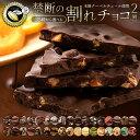 チョコレート 訳あり 割れチョコ 送料無料 スイーツ 35種類から2個選べるクーベルチュールの贅沢割れチョコ 270g×2 割れチョコ2個セット [ケーキ割れチョコ チョコ クーベルチュール チョコレート 大量 業務用 製菓材料 板チョコ] チョコレート