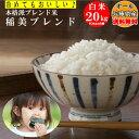 米 白米20kg(10kgx2) 稲美ブレンド美味しい農家の米を選んでブレンドしましたオール令和2年兵庫県産ブレンド米 米20キロ 白米 冷めてもおいしい米 小米着色粒除去 ブレンド米とは思えない産地直送【送料無料】