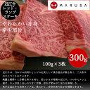 近江牛 レッド・ランプステーキ 100gx3枚【希少部位】【近江牛ギフト】【国産牛肉】【稀少ランプ肉】【やわらかお肉】 お歳暮