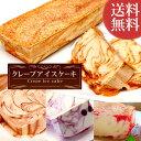 送料無料 お祝い 誕生日プレゼント クレープアイスケーキスイーツお菓子セット 【選べる4種 AA】