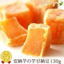 ショップオブザイヤー受賞記念 ポイント消化 スイーツ ポイント消化 おイモ 和菓子 芋甘納豆(130g) ギフトのお試し うまいもの大会1位 AA