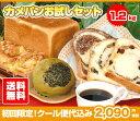 【クール便・送料込み】奈良で人気の食パン専門店カメパンおためしセット