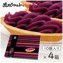 【送料無料】 べにいもたると 10個入 ×4箱セット 沖縄土産 沖縄 お土産 べにいも たると 紅芋タルト 紅いも タルト ナンポー