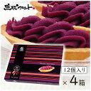 べにいもたると 12個入り×4箱セット 送料無料 沖縄土産 沖縄 お土産 ナンポー 紅芋タルト 紅いも