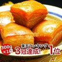 角煮 ラフテー 豚の角煮 豚角煮 【300g/2〜3人前】