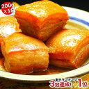 ラフテー 角煮 豚の角煮 豚角煮 おつまみ ランキング 【200g/2〜3人前】