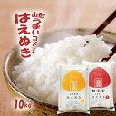 無洗米 10kg 送料無料 山形30年産 はえぬき 無洗米/白米/玄米 10キロ おこめ コメ 【一部地域は別途送料追加】