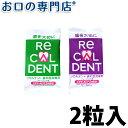 【お試し】リカルデント 2粒入×1袋 歯科専売品 【メール便OK】