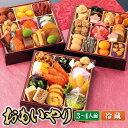 【おせち 冷蔵 予約 早割】割烹料亭千賀監修おせち おもいやり6.5寸三段重 全36品3〜4人前 [冷蔵配送][数量限定][送料無料] oseti osechi 【2021 おせち料理】